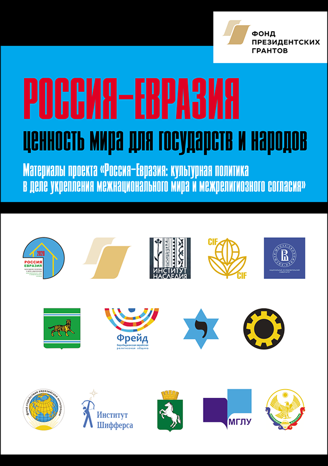 BOOK. RUSSIA-EURASIA: the value of peace for states and peoples